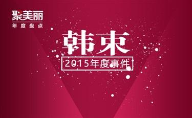 以2015年韩束做的几件事看,吕义雄的亿元豪赌会赢吗?