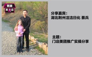【智慧美妆店】湖北荆州洁洁日化实操分享:我是怎么跟美团抢流量的?