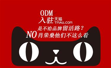 ODM入驻天猫是不给品牌留活路?肖荣燊他们不这么看