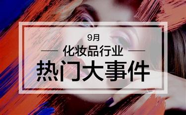 美月:化妆品行业热门大事件(2016.9)