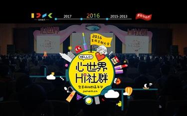 新世界,hi社群-2016聚美丽嘉年华