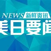 【美日要闻】12月15日:彩妆持续领跑快消品成长 遭剁手品牌越来越高端