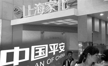 上海家化与平安系:两败俱伤的联姻?