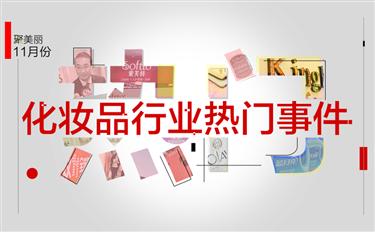 美月:化妆品行业热门大事件(2016.11)