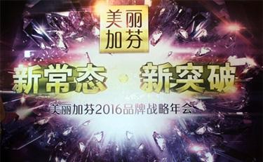 """五大突破,全面升级,2016年""""原液霸主""""美丽加芬来势汹汹"""