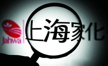 上海家化证券索赔案首次证据交换 进入实体审理阶段