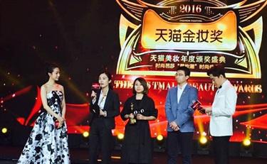 新鲜出炉 2016天猫美妆金妆奖完整榜单