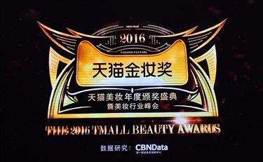 天猫美妆占有率达69.8% 成高端品牌发力中国市场核心阵地