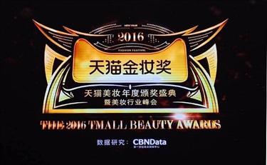 【直播】天猫美妆金妆奖年度颁奖盛典