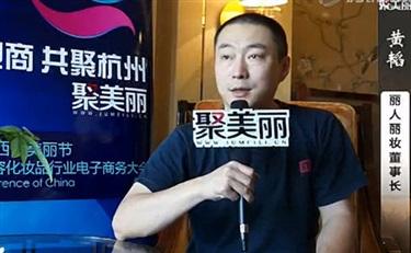 丽人丽妆CEO黄韬:闺蜜经济是女性经济的升级版
