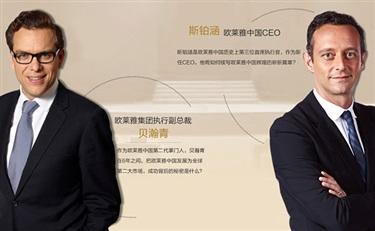 对话欧莱雅中国两代掌门人:150亿帝国的背后