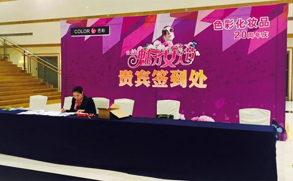 【直播】直击洛阳色彩现场:第五届色彩魅力女人节