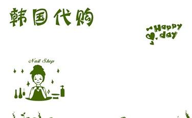 """韩国代购""""集体涨价"""" 店主诉苦:免税店限购"""