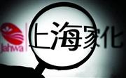 上海家化2015年主营下滑严重 未来存在哪三大隐忧