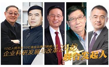 企业科研发展与改革沙龙强势来袭,葛文耀/郑春影/沈志荣等联合发起
