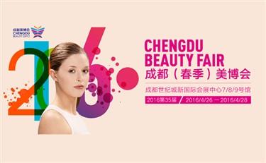 号称中国第三、西部美业第一大展的展会有何看点?