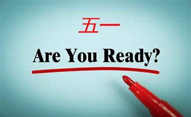 5.1在即,化妆品门店互联网活动策划之战,你准备好了吗?