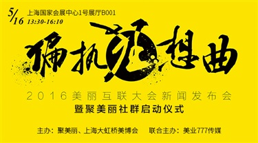 """""""偏执狂想曲""""2016美丽互联大会新闻发布会"""