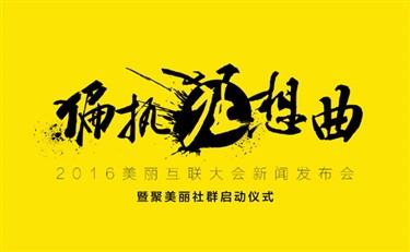 葛文耀、郑春影、肖荣燊等15位业界精英,将联合发起聚美丽社群活动