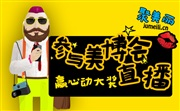 【直播】人人当网红 直播赢大奖——聚美丽联合全行业直播21届中国美容博览会