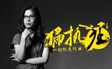 """花木兰奖—聚美丽创始人许文君:""""偏执""""让我存在更多可能"""