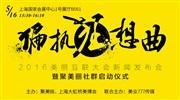 """【直播】""""偏执狂想曲""""2016美丽互联大会新闻发布会"""