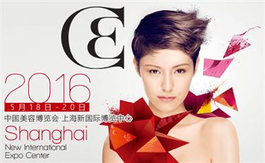 第21届中国美容博览会