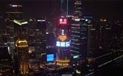 """亮相上海""""亚洲第一屏"""" 嘉媚乐启动第三届中国精油文化节"""