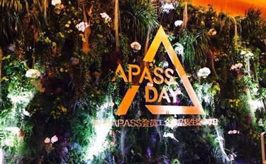 阿里举办首个APASS年会:这些人网购频次是普通人2.6倍,年消费三百亿