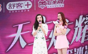女神李冰冰现身广州,与舒客共同开启新一代口腔护理趋势