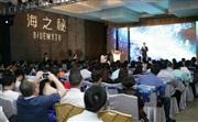 海之秘2016首届全国经销商峰会上海举行