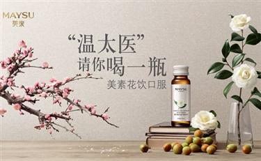 东方美颜智慧借势现代营销技巧 美素花饮口服新品即将新鲜上市