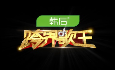 又赚了!韩后《跨界歌王》多个收视率第一 直接受众3亿人