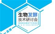 【直播】生物发酵技术研讨会   聚美丽科研工程师社群第②次沙龙