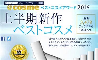 化妆品专营店又该进货了 日本COSME大赏2016上半年榜单出炉