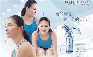 15岁的自然堂与亿万消费者一起点亮水立方 点亮中国跳水队夺冠之路