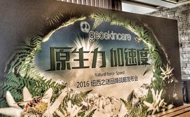 【直播】为何再获方正韩投近亿注资?——2016纽西之谜品牌战略发布会