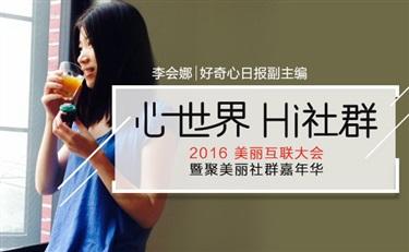 Hi社群  李会娜:日化大公司的千里之堤 溃于4个蚁穴