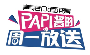 美即面膜又一新动作 携手Papi酱玩转商业冠名首秀