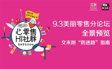 """9.3美丽零售分论坛全景预览 文末附""""防迷路""""指南"""