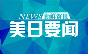 【美日要聞】8月30日:廣電總局規定單條醫藥化妝品廣告時長不得超1分鐘