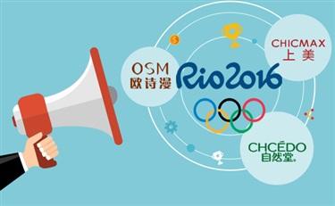 营销赛场争金夺银,自然堂、欧诗漫、上美等集体蹭奥运wifi