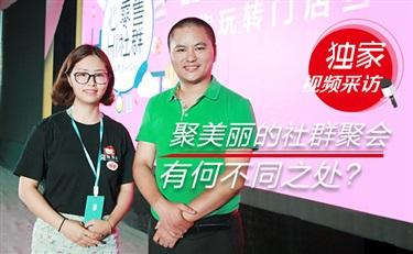 视频采访林凤平:聚美丽的社群聚会有何不同之处?