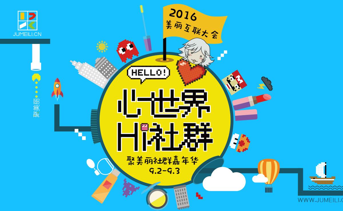 集锦:2016美丽互联大会暨聚美丽社群嘉年华