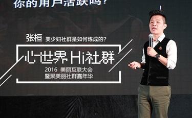 Hi社群||张桓:美少妇社群是如何炼成的?