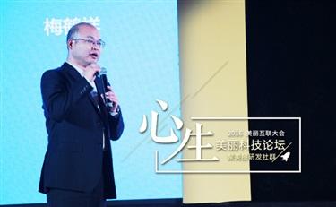 嘉宾演讲  梅鹤祥:功效型化妆品的实践探索与未来想象(附PPT))