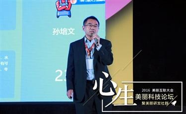 心生  孙培文:走向世界-全球化和本土化有效结合