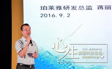 心生  蒋丽刚:国际品牌明星产品的技术发展路径