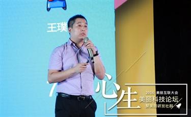 心生  王璞:生物发酵技术在化妆品中的应用与趋势