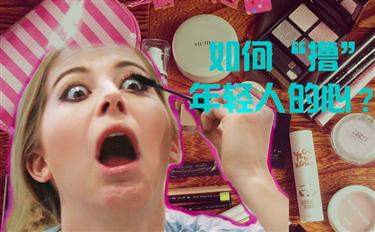 什么样的美妆视频广告能撸得年轻人的心,让他们买买买?!
